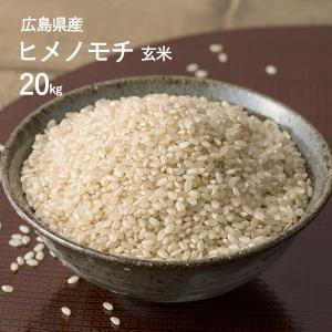 【新米】【広島県産】令和2年産 ヒメノモチ 20kg (10kg×2袋)玄米|seramai