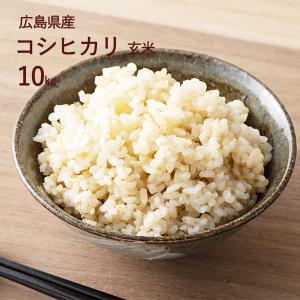 \令和3年産 新米 玄米 コシヒカリ 10kg/広島県産 送料無料 こしひかり 単一原料米 米 お米 国産|seramai