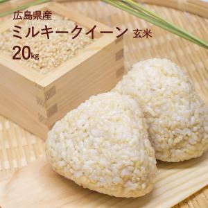 【新米】【広島県産】令和1年産 ミルキークイーン 20kg 玄米|seramai