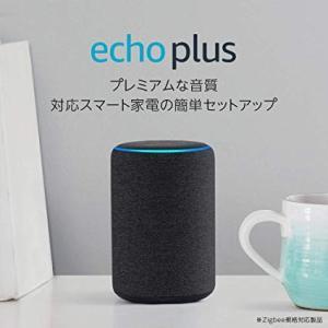 Echo Plus (エコープラス) 第2世代 - スマートスピーカー with Alexa|serekuto-takagise