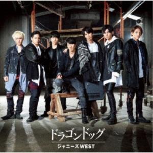 ドラゴンドッグ/プリンシパルの君へ(初回盤B)/ジャニーズWEST[CD+DVD]|serekuto-takagise