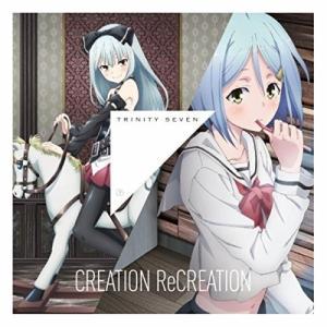トリニティセブン キャラクター・ソング 「CREATION ReCREATION」|serekuto-takagise
