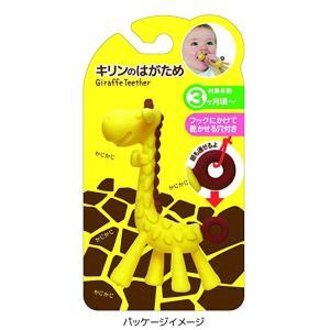 KJC 歯がため キリンのはがため 3ヶ月頃から対象 フックにかけて乾かせる穴付き|serekuto-takagise