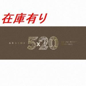 嵐 ベストアルバム 5×20 All the BEST!! 1999-2019 (初回限定盤1) (4CD+1DVD-A) CD+DVD|serekuto-takagise