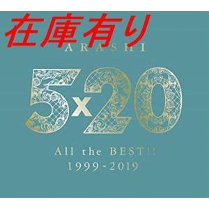 嵐 ベストアルバム 5×20 All the BEST!! 1999-2019 (初回限定盤2) (4CD+1DVD-B) CD+DVD|serekuto-takagise