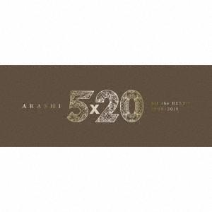 5×20 All the BEST!! 1999-2019 (初回限定盤1+初回限定盤2) 嵐|serekuto-takagise