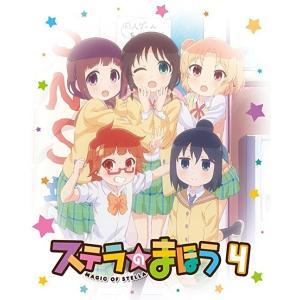 ステラのまほう 第4巻 [Blu-ray]|serekuto-takagise
