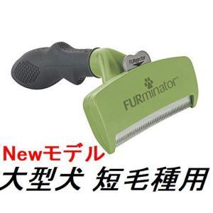 ファーミネーター 大型 犬 L 短毛種用 FURminator ペット ブラシ グルーミング 抜け毛 海外正規品 新型|serekuto-takagise