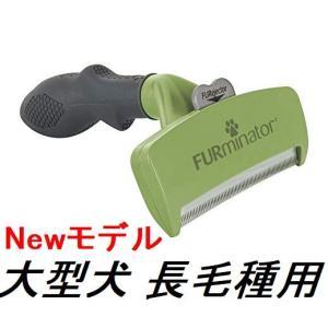 ファーミネーター 大型 犬 L 長毛種用 FURminator ペット ブラシ グルーミング 抜け毛 海外正規品 新型|serekuto-takagise