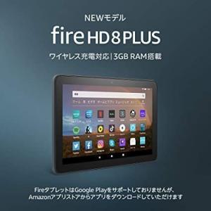 Fire HD 8 Plus タブレット スレート (8インチHDディスプレイ) 64GB|serekuto-takagise