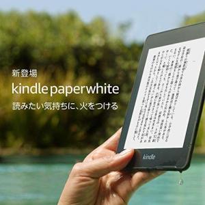 Kindle Paperwhite 電子書籍リーダー 防水機能搭載 Wi-Fi 8GB 広告つき|serekuto-takagise