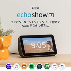 Echo Show 5 (エコーショー5) スクリーン付きスマートスピーカー with Alexa|serekuto-takagise