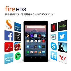 Fire HD 8 タブレット (8インチHDディスプレイ) 16GB|serekuto-takagise