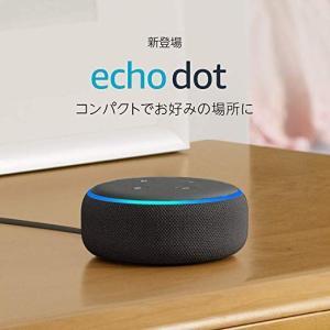 Echo Dot (エコードット) 第3世代 (Newモデル) - スマートスピーカー with Alexa、チャコール サンドストーン|serekuto-takagise