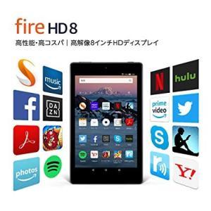 Fire HD 8 タブレット (8インチHDディスプレイ) 32GB|serekuto-takagise