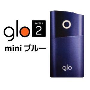 glo スターターキット 本体 グロー シリーズ2 ブルー ミニ(series 2 mini) serekuto-takagise