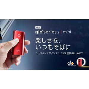 glo スターターキット 本体 グロー シリーズ2 レッド バイオレット イエロー トロピカル ミニ...