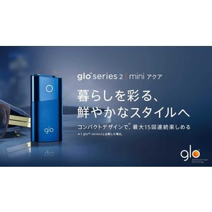 glo スターターキット 本体 グロー シリーズ2 アクア ブルー ミニ(series 2 mini) serekuto-takagise