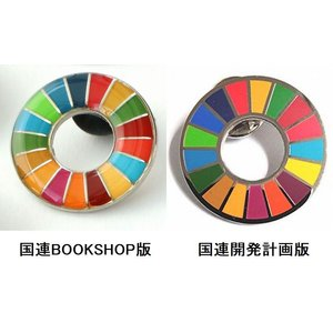 SDGs SDG Pins エスディージーズ ピンバッジ 国連本部限定販売 正規品 serekuto-takagise