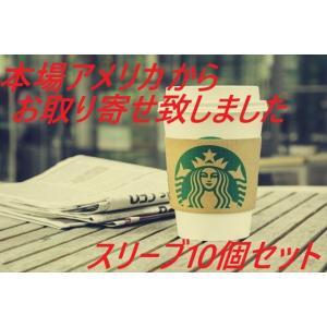 STARBUCKS sleeve スターバックス スリーブ 10個セット|serekuto-takagise