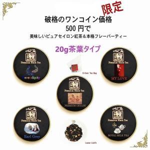 紅茶 お中元 ティーギフト ギフトBOX入り ミニ缶3缶 30種類以上からお好きに選べる3缶 茶葉2...