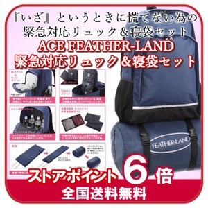リュック&寝袋セット 緊急対応(ACE FEATHER-LAND/新品/代引不可)|server