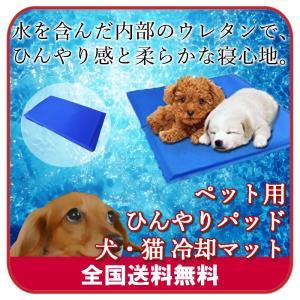ペット用ひんやりパッド 犬・猫 冷却マット 暑い夏も涼しく過ごす 熱中症対策に 保冷効果持続 (40cm×50cm)|server