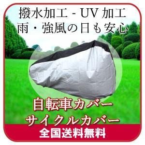 自転車カバー サイクルカバー (収納バック付)撥水加工 - UV加工 雨・強風の日も安心|server