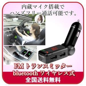 FMトランスミッター bluetooth ワイヤレス式 シガーソケット usb 2ポート 充電可能 12V 車用 FM transmitter Toysaba(トイサバ)|server