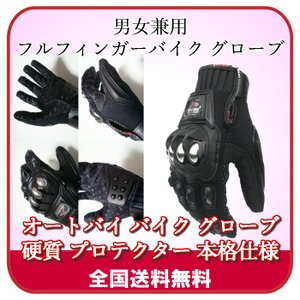 オートバイ バイク グローブ 硬質 プロテクター 本格仕様  (フルフィンガー L 黒) Toysaba(トイサバ)  |server