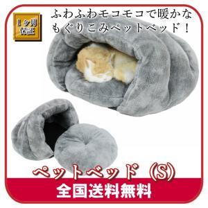ペットベッド ペットソファ ペットハウス ベッド・クッション 猫犬小動物用 室内用厚み 暖かい 冬 (S)