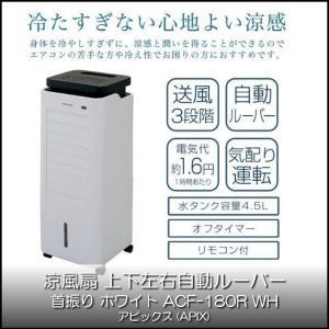 涼風扇 上下左右自動ルーバー首振り ホワイト ACF-180R WH アピックス(APIX)|server