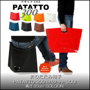 SOLCION 折りたたみ椅子 PATATTO 300 (パタット 300) 高さ30cm|server