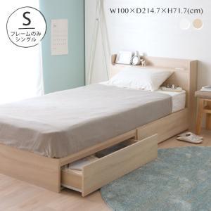 送料無料 シングルベッド フレームのみ コンセント付 収納ベッド シンプル 引き出し付 北欧 かわい...
