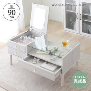 ドレッサー 完成品 テーブル おしゃれ 収納 ローテーブル コンパクト ガラステーブル 北欧 木製 白 引き出し ガラス VREND VRK40-90Dの画像