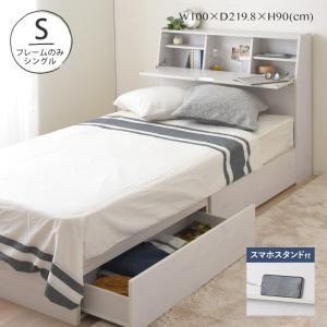 シングルベッド フレームのみ コンセント付き 収納ベッド ベッド シンプル 引き出し付 北欧 一人暮...