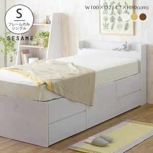 シングルベッド フレームのみ コンセント付 収納ベッド シンプル 引き出し付 北欧 一人暮らし かわ...