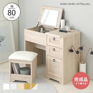[PW・NA予約販売]ドレッサー 完成品 デスク おしゃれ 北欧 収納 白 ドレッサーテーブル 椅子付き スツール付き 木製 鏡台 Anri ANK70-80Dの画像