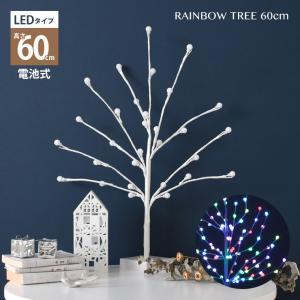 クリスマスツリー 60cm 北欧 おしゃれ イルミネーション ブランチツリー LED ライト ツリー 電池式 室内 電球 レインボーツリー 60cm