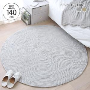 ラグ 円形 丸型 夏用 丸 洗える 洗濯OK 北欧 グレー 白 ベージュ インド綿 厚手 おしゃれ ホットカーペット対応 シンプル 約140cm BRAID/ブレイドの画像