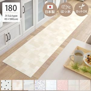 送料無料 キッチンマット(45×180) 日本製 撥水 はっ水 防水 フリーカット 拭ける 北欧 お...