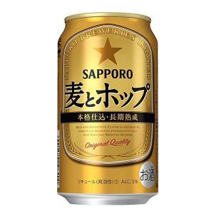 サッポロ 麦とホップThe gold 350ml×24本 sesohl