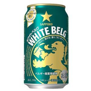 ・アルコール度数:5%  ・ ビール大国ベルギーで愛され続けるホワイトビール。その伝統の製法に学び、...