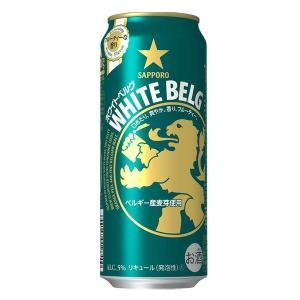 サッポロ ホワイトベルグ 500ml缶×24 sesohl
