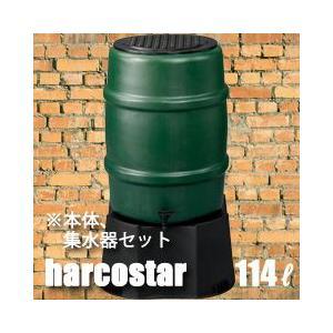 英国製ハーコスター社雨水貯留タンク(容量114リットル)「レイントラップ(雨どい集水器)」セット ル) おしゃれ 雨水タンク イギリス製|sessuimura