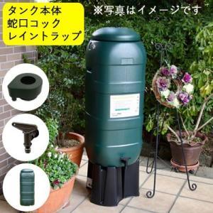 ハーコスター 雨水タンク 100リットル 「レイントラップ(雨どい集水器)」セット おしゃれ 家庭用 イギリス製|sessuimura