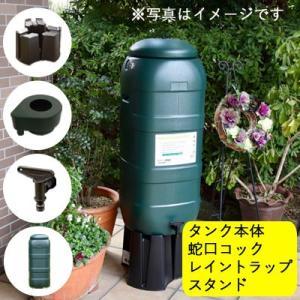 英国製ハーコスター社雨水貯留タンク(容量100リットル)「レイントラップ(雨どい集水器)」「専用スタンド」セット|sessuimura
