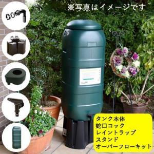 ハーコスター 雨水タンク 100リットル 「レイントラップ(雨どい集水器)」「専用スタンド」「オーバーフローキット」セット|sessuimura