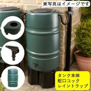雨水タンク 英国ハーコスター「ウォーターバット227リットル」(レイントラップセット)|sessuimura
