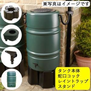 ハーコスター 雨水タンク 227リットル 「レイントラップ(雨どい集水器)」「 専用スタンド」セット|sessuimura